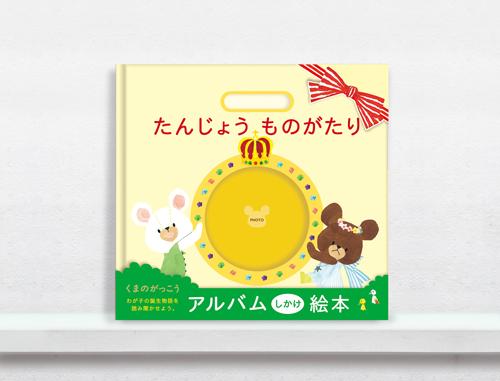 アルバムまめえほん(ペット版)
