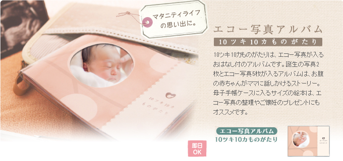 誕生記念に エコー写真アルバム10ツキ10カものがたり